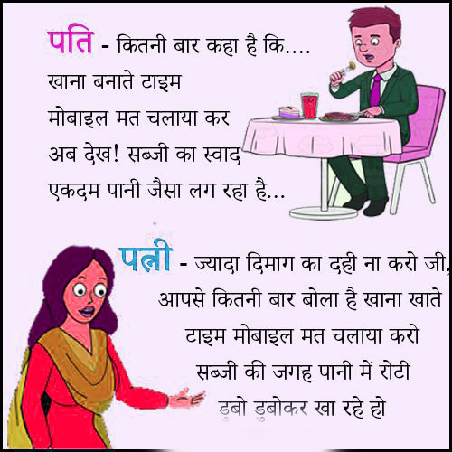 HUSBAND WIFE FUNNY HINDI JOKES IMAGES  PICS PHOTO FREE DOWNLOAD & SHARE