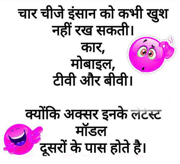 HUSBAND WIFE FUNNY HINDI JOKES IMAGES  WALLPAPER PICTURES FREE