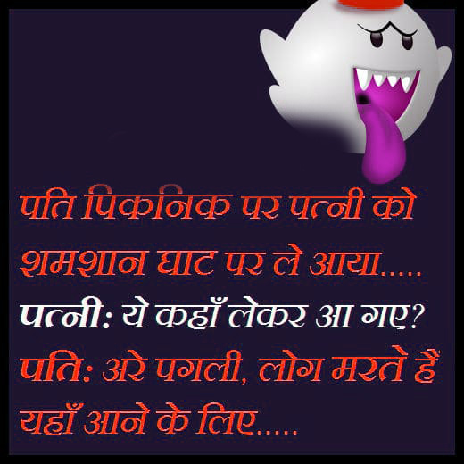 HUSBAND WIFE FUNNY HINDI JOKES IMAGES FOR WHATSAPP & FACEBOOK