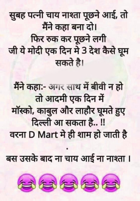 HUSBAND WIFE FUNNY HINDI JOKES IMAGES WALLPAPER PICS DOWNLOAD FOR FACEBOOK