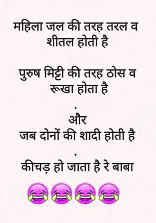 HUSBAND WIFE FUNNY HINDI JOKES IMAGES  PICTURES DOWNLOAD