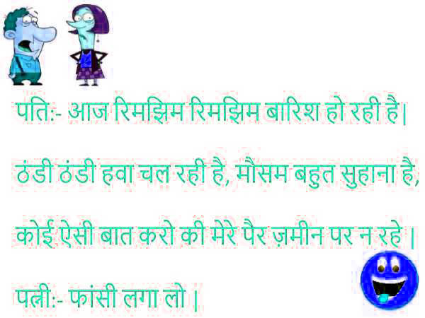 HUSBAND WIFE FUNNY HINDI JOKES IMAGES PICTURES DOWNLOAD & SHARE