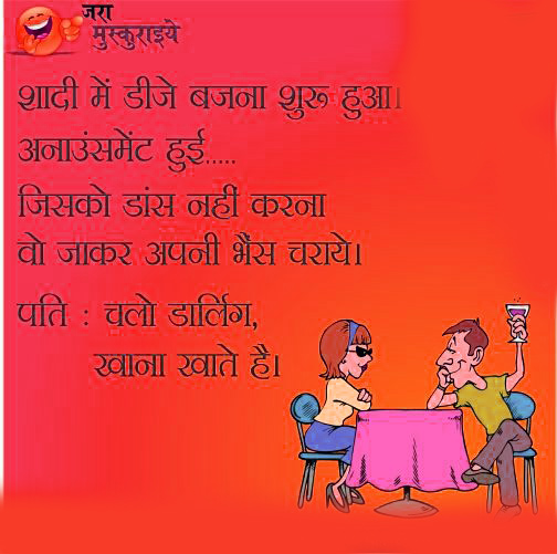 HUSBAND WIFE FUNNY HINDI JOKES IMAGES  PHOTO FOR WHATSAPP