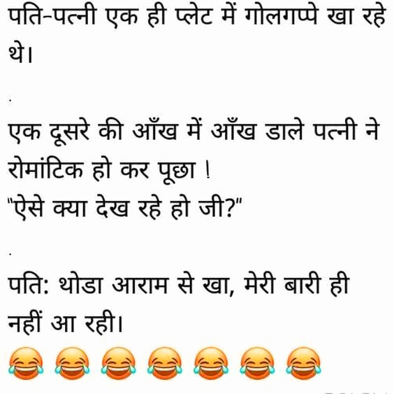 HUSBAND WIFE FUNNY HINDI JOKES IMAGES WALLPAPER PICS FOR WHATSAPP