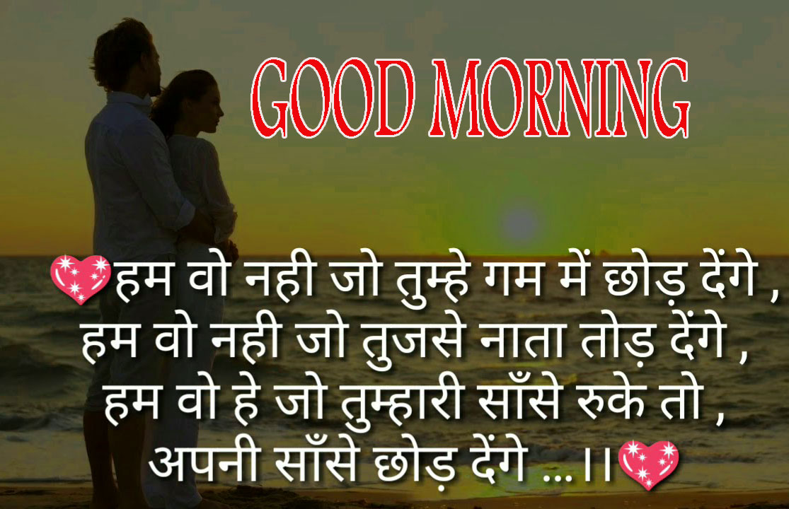 HIDNI SHAYARI GOOD MORNING IMAGES WALLPAPER PICTURE FOR FACEBOOK