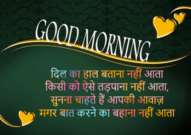 HIDNI SHAYARI GOOD MORNING IMAGES PICTURES FREE FOR FACEBOOK