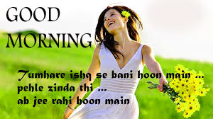 HIDNI SHAYARI GOOD MORNING IMAGES PICTURES WALLPAPER DOWNLOAD