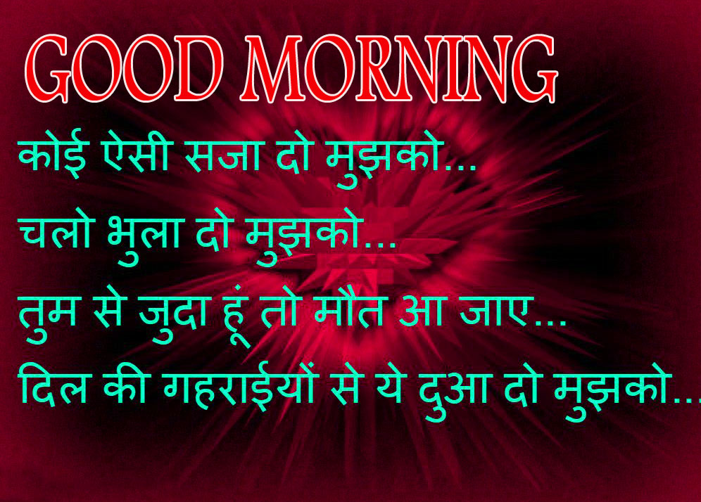 HIDNI SHAYARI GOOD MORNING IMAGES WALLPAPER PICTURES DOWNLOAD