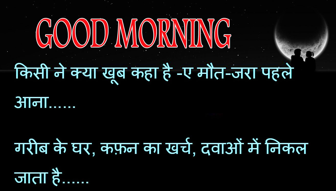 HIDNI SHAYARI GOOD MORNING IMAGES PICTURES WALLPAPER FOR FACEBOOK