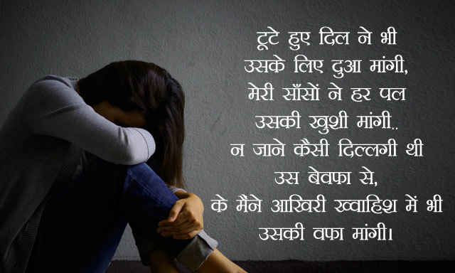 Bewafa Shayari Images Photo Pics Free Download