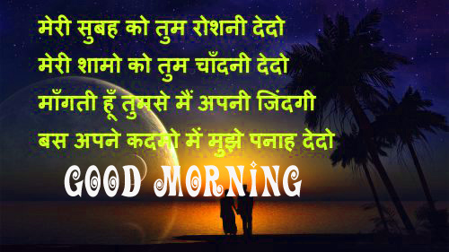 Good Morning Images With Hindi Shayari Pics Pictures for Whatsapp