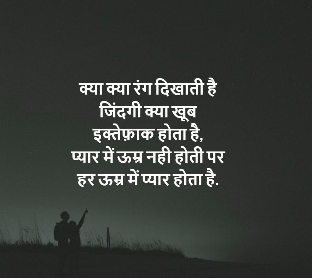 344+ Hindi Whatsapp status images Wallpaper Photo for