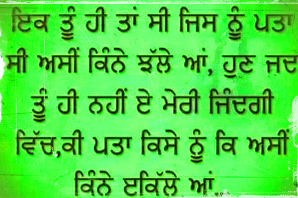 Punjabi Whatsapp status Images Photo Free Download