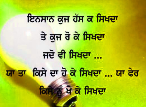 Punjabi Whatsapp status Images Photo for Whatsapp