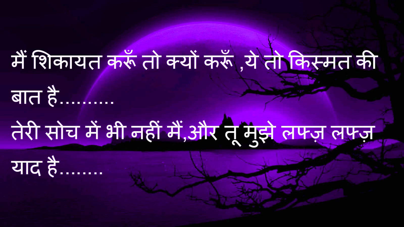 Sad Love Romantic Life Best Hindi Shayari Images Wallpaper Pics Download