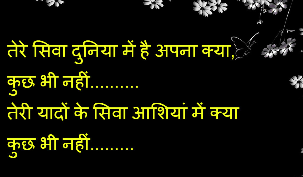 Sad Love Romantic Life Best Hindi Shayari Images photo for Whatsapp