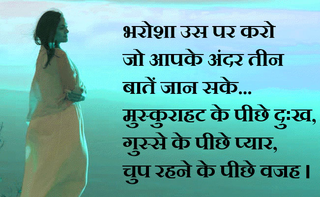 Sad Love Romantic Life Best Hindi Shayari Images Pics Wallpaper Download & Share