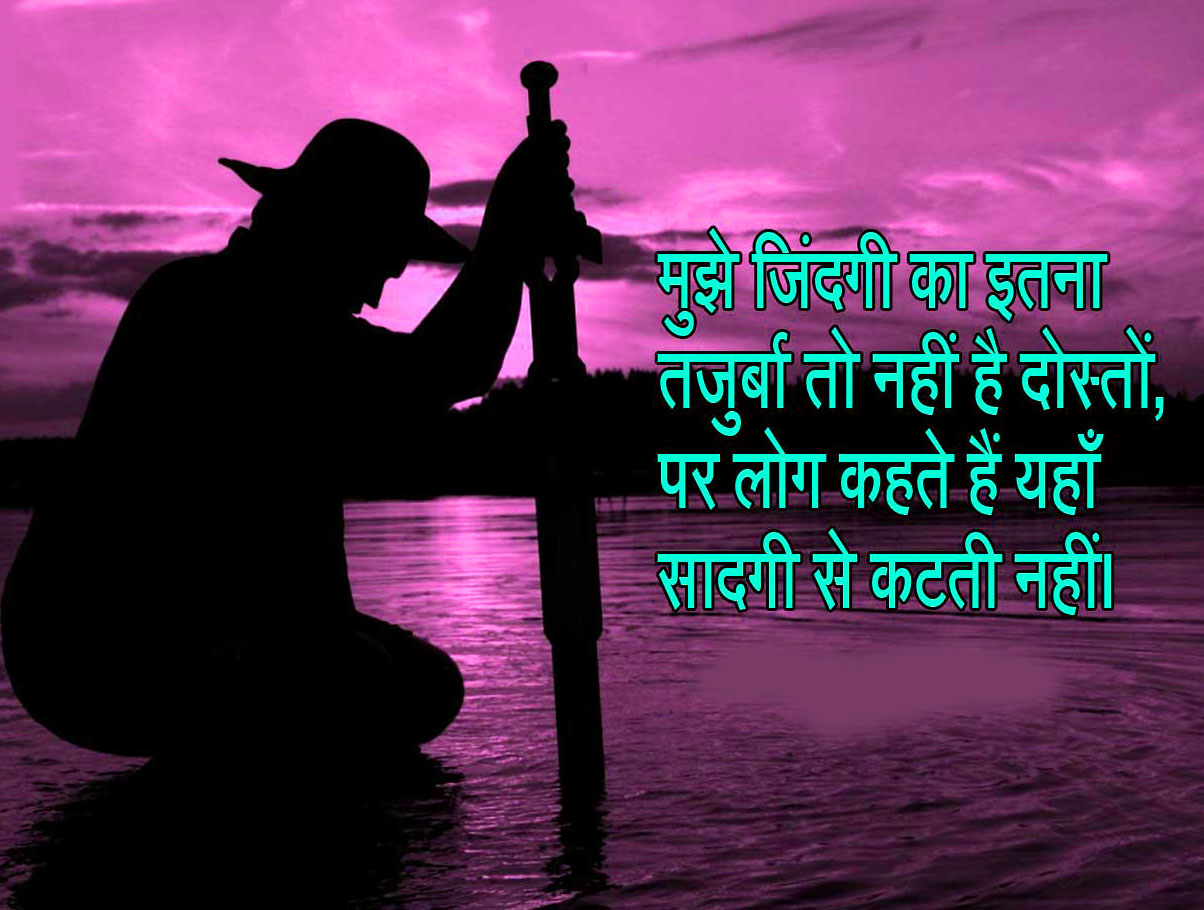 HINDI SAD LOVE ROMANTIC LIFE BEST HINDI SHAYARI IMAGES WALLPAPER PICS FREE DOWNLOAD