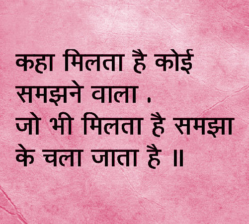 SAD LOVE ROMANTIC LIFE BEST HINDI SHAYARI IMAGES PHOTO WALLPAPER HD