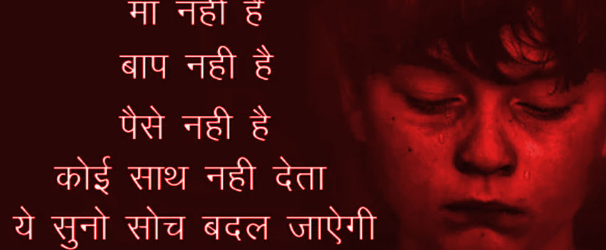 SAD LOVE ROMANTIC LIFE BEST HINDI SHAYARI IMAGES WALLPAPER FOR WHALLPAPER HD DOWNLOAD