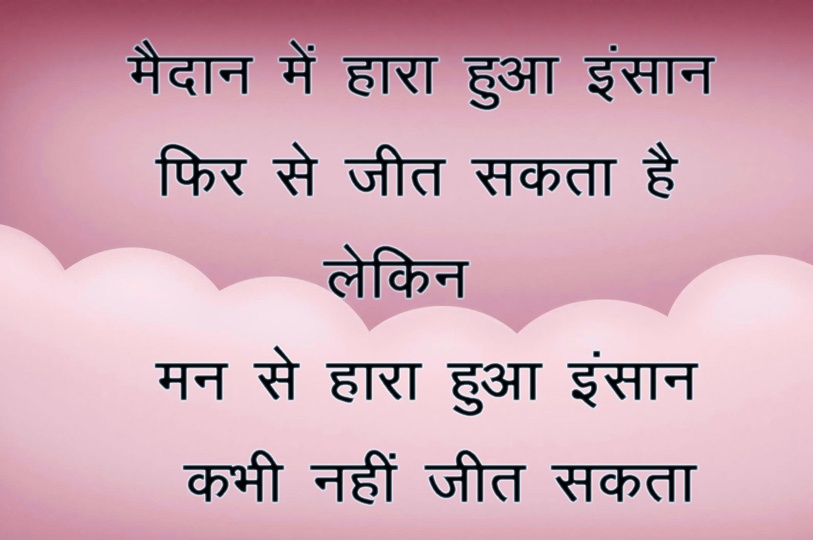 SAD LOVE ROMANTIC LIFE BEST HINDI SHAYARI IMAGES WALLPAPER FOR WHATSAPP