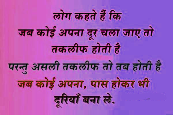 SAD LOVE ROMANTIC LIFE BEST HINDI SHAYARI IMAGES WALLPAPER PIC FOR FACEBOOK