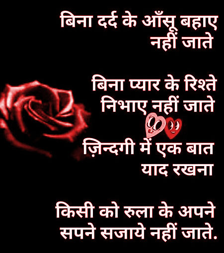 SAD LOVE ROMANTIC LIFE BEST HINDI SHAYARI IMAGES PICS WALLPAPER HD DOWNLOAD