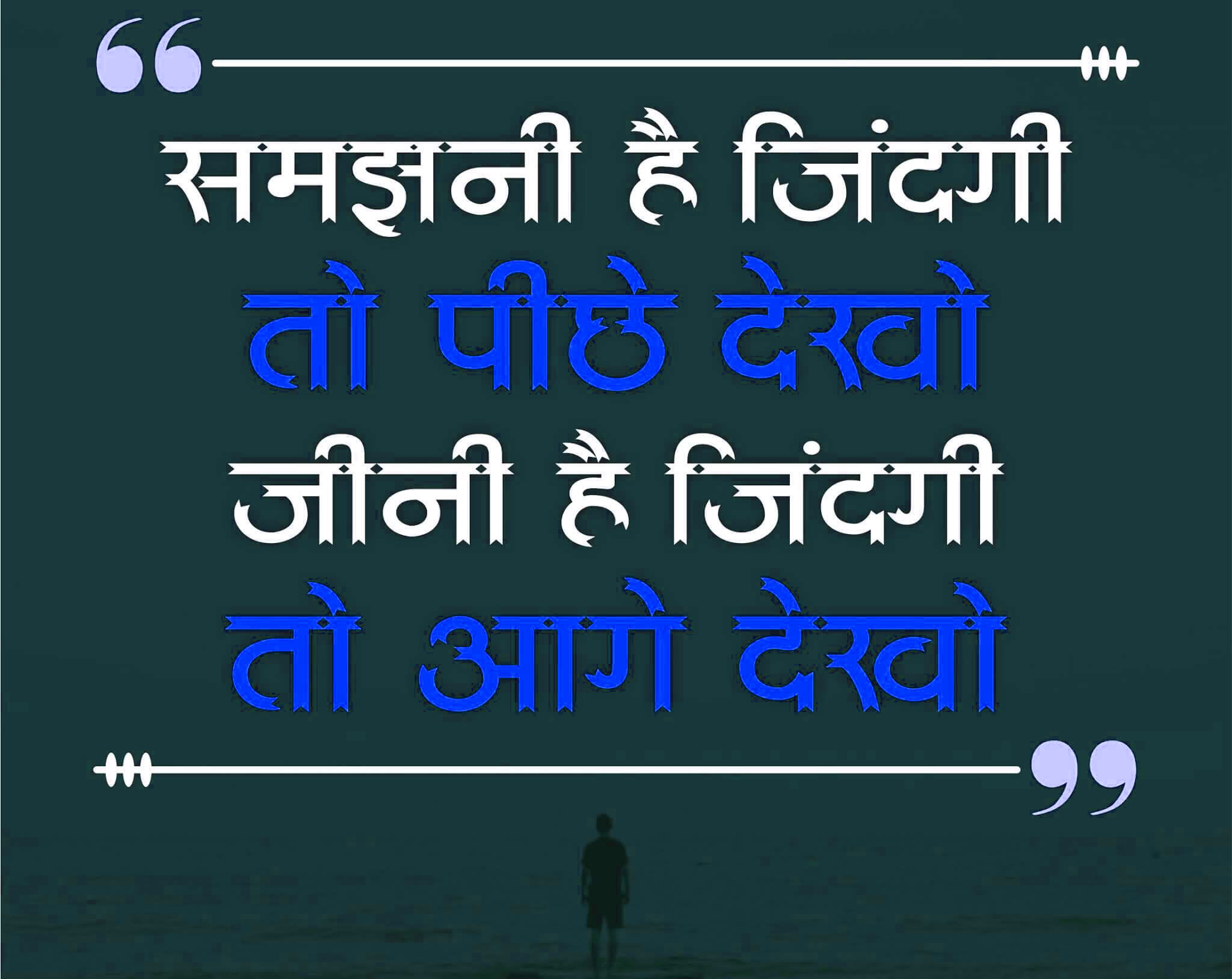 SAD LOVE ROMANTIC LIFE BEST HINDI SHAYARI IMAGES PIC WALLPAPER FOR FACEBOOK