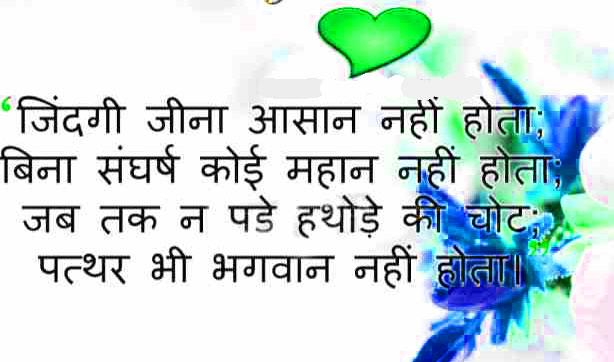 SAD LOVE ROMANTIC LIFE BEST HINDI SHAYARI IMAGES PHOTO WALLPAPER DOWNLOAD