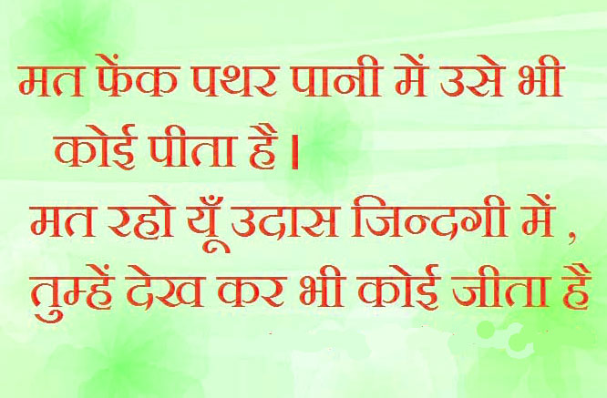 SAD LOVE ROMANTIC LIFE BEST HINDI SHAYARI IMAGES PHOTO WALLPAPER FREE DOWNLOAD