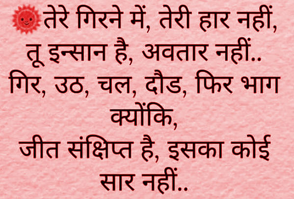 SAD LOVE ROMANTIC LIFE BEST HINDI SHAYARI IMAGES WALLPAPER PICS FOR FACEBOOK