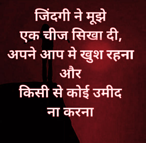 SAD LOVE ROMANTIC LIFE BEST HINDI SHAYARI IMAGES WALLPAPER FOR FACEBOOK