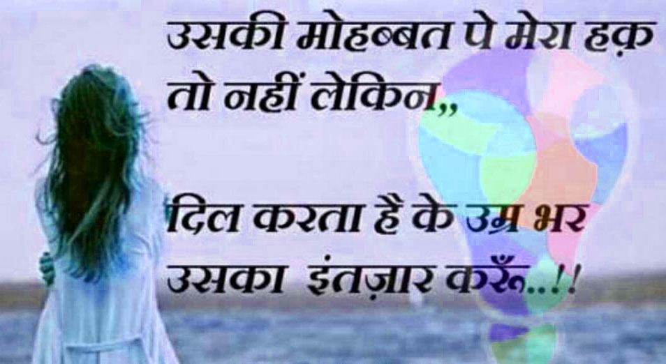 HINDI SAD LOVE ROMANTIC LIFE BEST HINDI SHAYARI IMAGES PIC PHOTO FOR BEST FRIEND