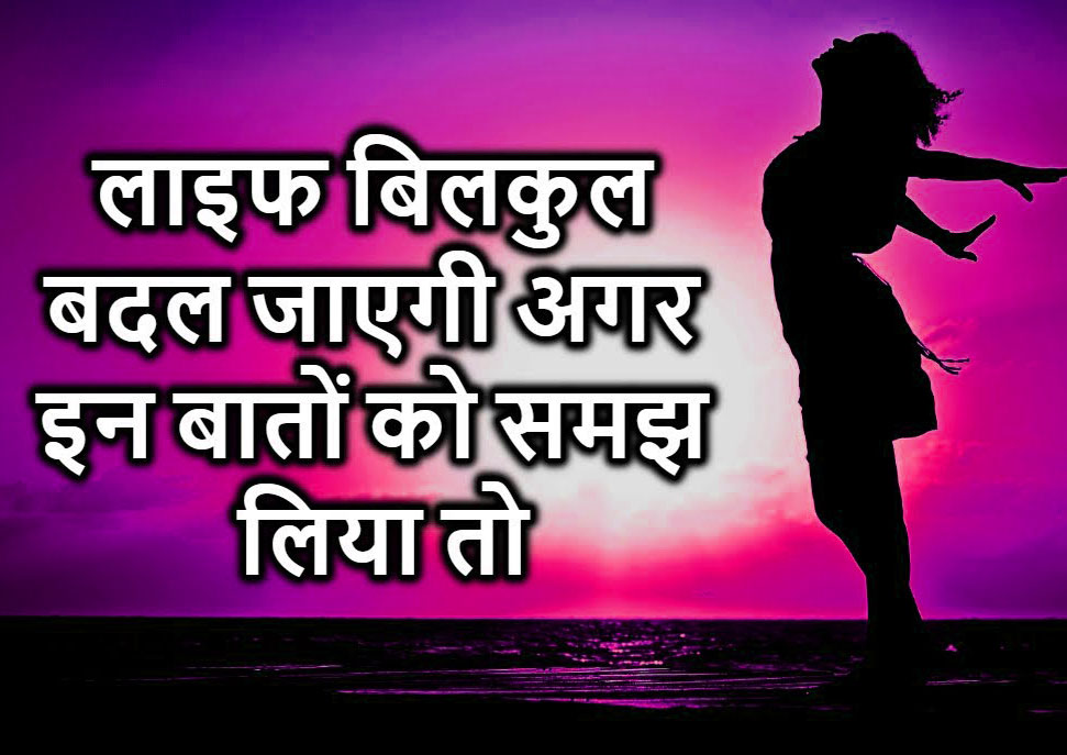 HINDI SAD LOVE ROMANTIC LIFE BEST HINDI SHAYARI IMAGES WALLPAPER FOR FACEBOOK