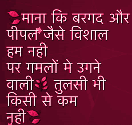 HINDI SAD LOVE ROMANTIC LIFE BEST HINDI SHAYARI IMAGES PICS PICTURES FOR WHATSAPP