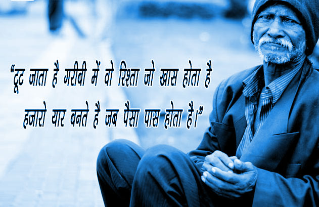 HINDI SAD LOVE ROMANTIC LIFE BEST HINDI SHAYARI IMAGES WALLPAPER FOR WHATSAPP