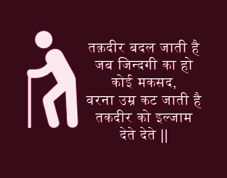 HINDI SAD LOVE ROMANTIC LIFE BEST HINDI SHAYARI IMAGES PICS WALLPAPER FOR WHATSAPP