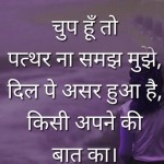 422+ Sad Love Romantic Life Best Hindi Shayari Images Pics Download