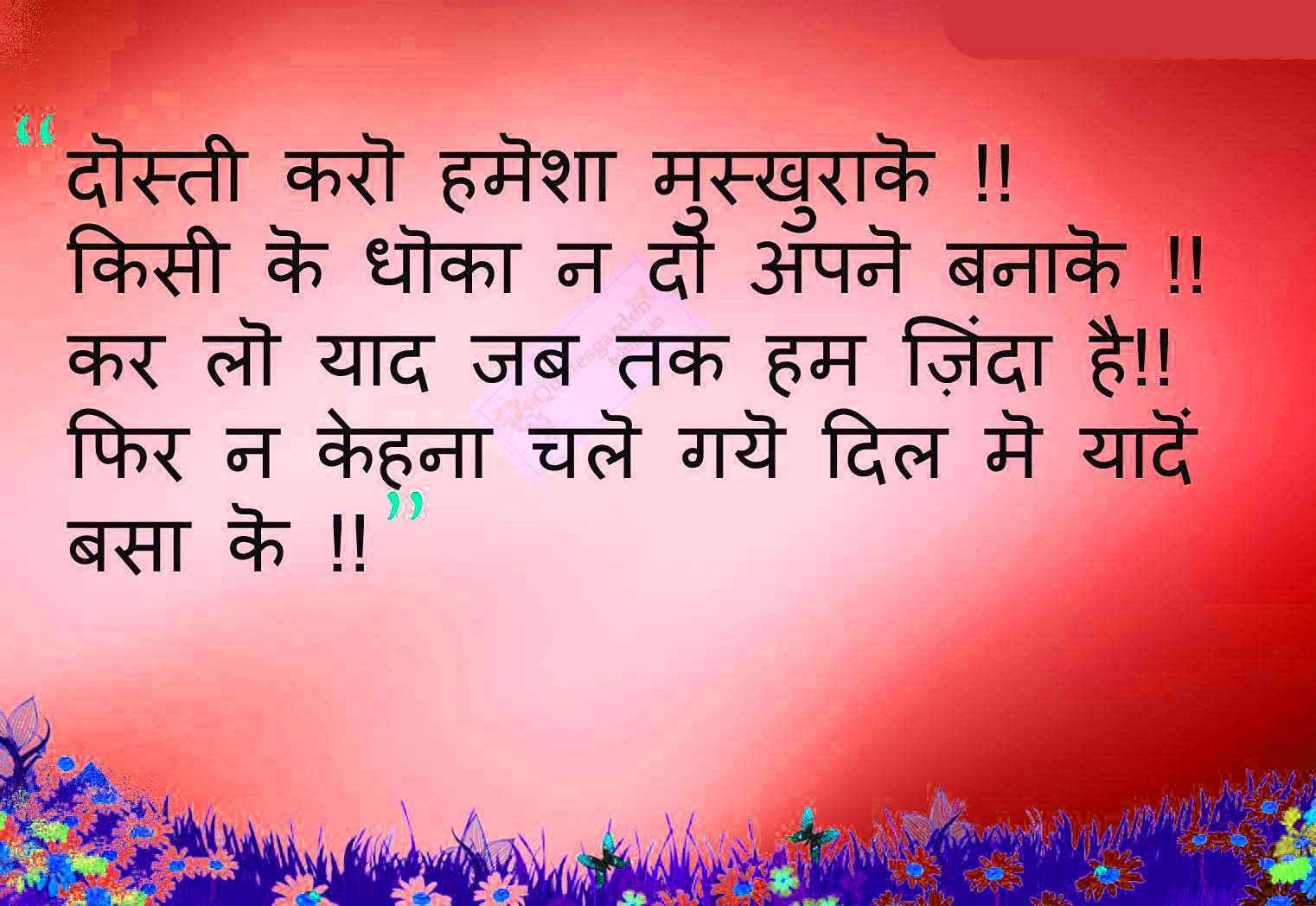 HINDI SAD LOVE ROMANTIC LIFE BEST HINDI SHAYARI IMAGES PHOTO WALLPAPER FOR FACEBOOK