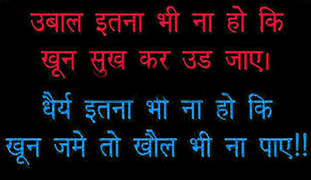 HINDI SAD LOVE ROMANTIC LIFE BEST HINDI SHAYARI IMAGES WALLPAPER PICS FOR FACEBOOK