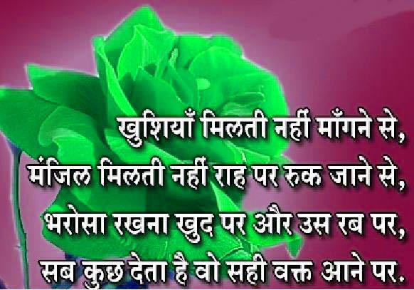 HINDI SAD LOVE ROMANTIC LIFE BEST HINDI SHAYARI IMAGES PHOTO DOWNLOAD
