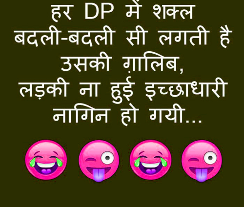 Funny Whatsapp DP Images Pics Wallpaper Free Download