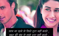 Top 1256+ Shayari Whatsapp DP Images Wallpaper Pics In Hindi
