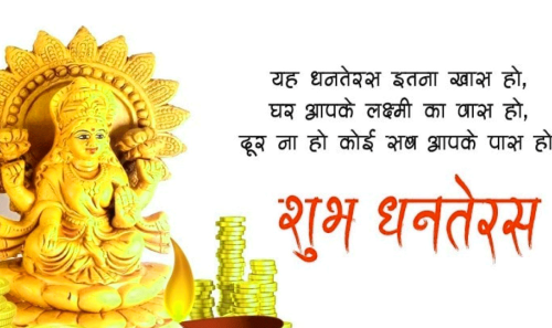 DHANTERAS IMAGES PHOTO WALLPAPER FOR WHATSAPP