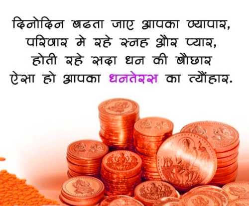 DHANTERAS IMAGES PICTURES PICS FREE HD DOWNLOAD