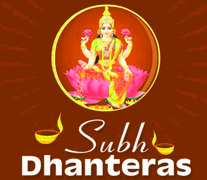 DHANTERAS IMAGES PICTURES PHOTO HD