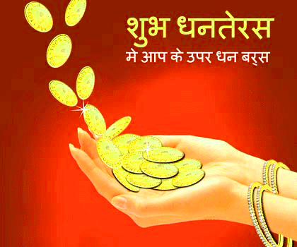 DHANTERAS IMAGES PICTURES PHOTO FREE HD