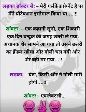 FUNNY JOKES IMAGES IN HINDI PICTURES PHOTO HD