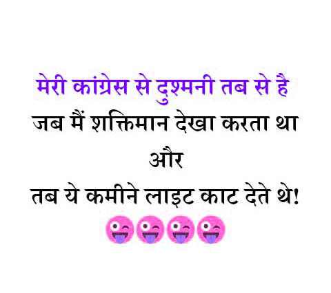 FUNNY JOKES IMAGES IN HINDI PICTURES WALLPAPER PHOTO HD