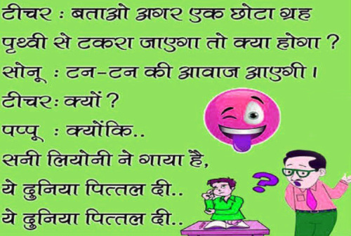 FUNNY JOKES IMAGES IN HINDI PICTURES WALLPAPER FREE DOWNLOAD